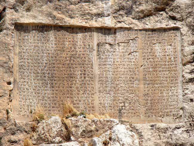 نمونه ای از کتیبه باستانی